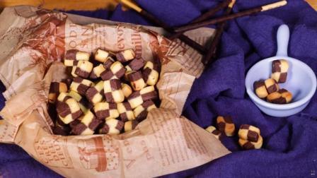 教你做黑白相间的棋格饼干, 黄油与可可的搭配, 好吃到停不下来!
