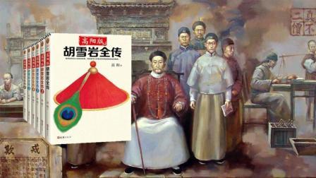 有书快看 5分钟读《胡雪岩全传》从小职员打拼到中国第一首富, 经商人必看