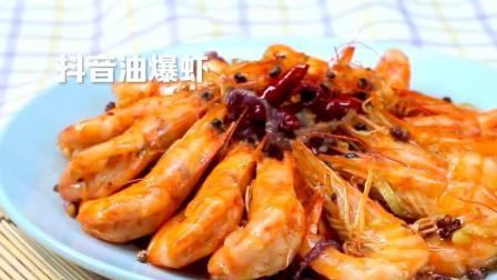 虾的做法很多种, 油爆、红烧、炒麻花, 每一种都好吃到怀疑人生