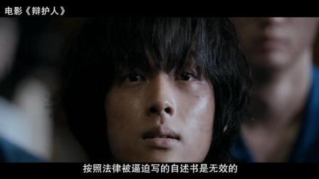 一部改编了韩国法律的伟大电影, 连续29天占领票房榜首, 让人震惊!