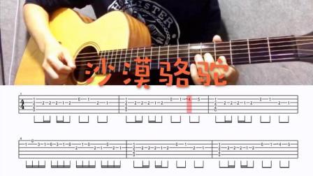 一鸣吉他教学 - 抖音热门歌曲 沙漠骆驼【前奏】