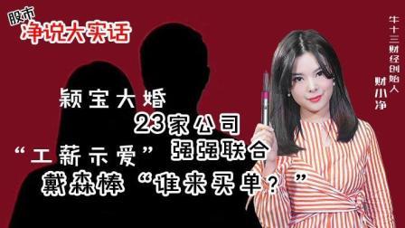 """颖宝大婚23家公司""""强强联合"""",工薪示爱""""戴森棒""""谁来买单"""
