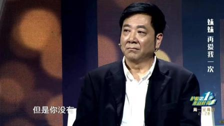 小伙不承认的亲妹妹, 却帮他还了20万赌债, 涂磊