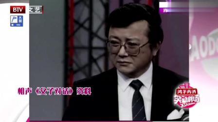 王刚 婷婷经典相声《父子对话》登台抖包袱, 全