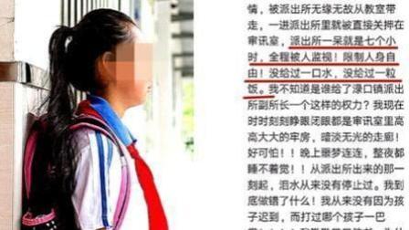 女教师让迟到学生罚站被关派出所