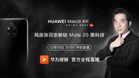 「领菁资讯」10月19日, 局座张召忠解锁华为Mate 20黑科技!