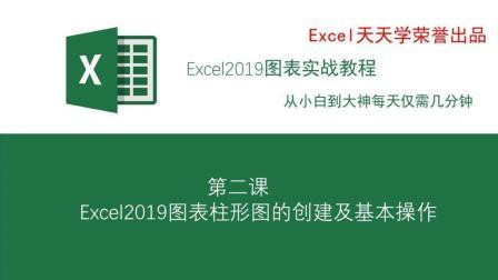 Excel2019图表实战教程第二课柱形图的创建及基本操作优化