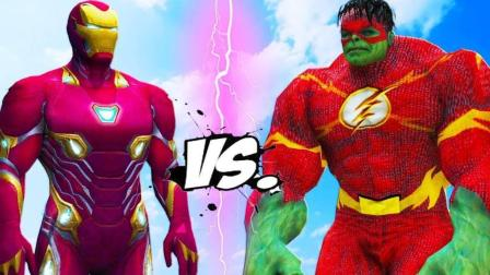 钢铁侠 VS  闪电侠 IRON MAN VS FLASH - HULK