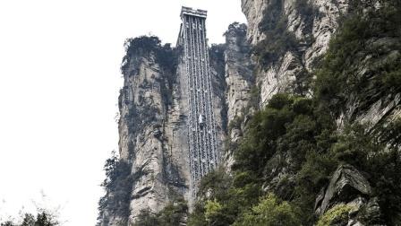 张家界这个世界之最电梯, 让人胆战心惊的人工设施