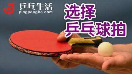【乒乓生活】国手2分钟教你如何挑选合适的乒乓球底板和胶皮