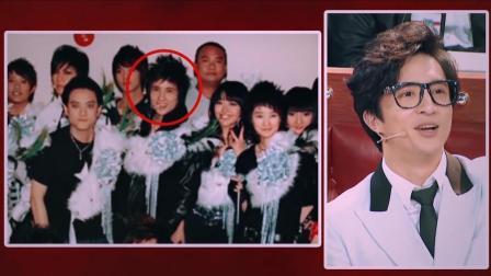 火星情报局: 究竟是谁曝出了薛之谦杀马特照片, 薛之谦看后知直呼年少无知