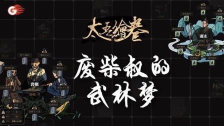 《心游开荒团: 太吾绘卷》废柴叔的武林梦 第一期