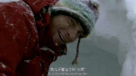 荒野求生: 贝爷在暴风雪中寸步难行, 只好挖一个