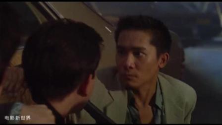 辣手神探: 卧底梁朝伟和警察周润发, 影帝级的对峙
