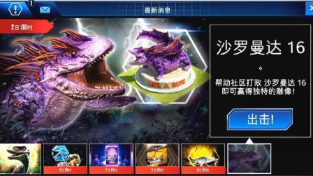 肉肉 侏罗纪世界恐龙游戏1270沙罗曼达!