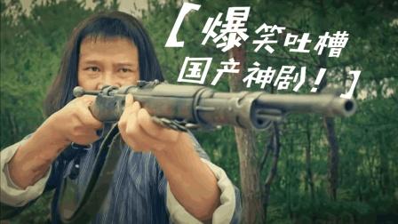 四川话爆笑神吐槽 第一季:当敌人玩起了男扮女装        7.8