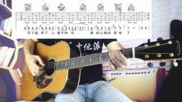 《示范》我真的受伤了 吉他弹唱教学 简单的指法好听的效果