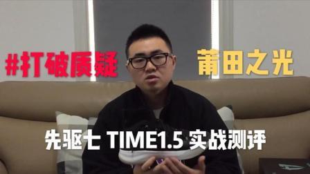 实战测评丨先驱七 TIME1.5