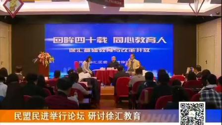 视频|民盟民进举行论坛 研讨徐汇教育