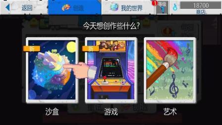 贫僧法号借钱【沙盒进化】一款非常具有可玩性的游戏