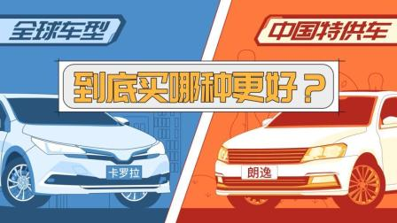 两分钟告诉你什么是中国特供车, 这种车值不值得买!-视知车学院