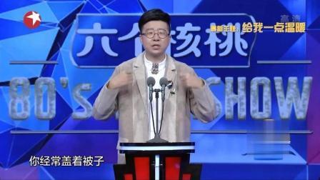李诞搞笑段子: 内蒙人点炉子都是用寒假作业当燃料