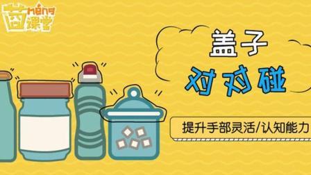 家里的瓶瓶罐罐不要丢, 化身益智玩具陪娃玩一天
