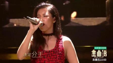 《金曲捞》A-Lin开场演唱《爱与愁》爵士风超好听