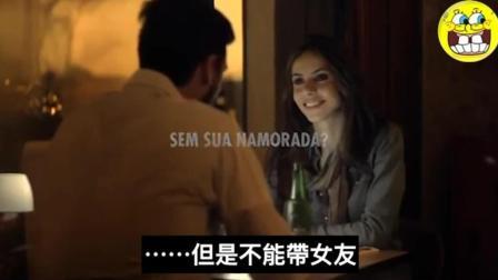 一则葡萄牙的创意广告, 赶紧把女友送走