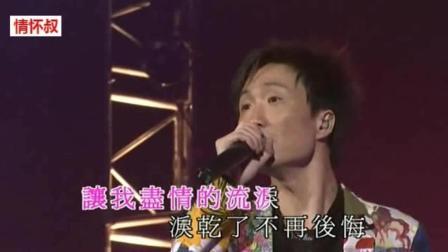 郑中基的成名曲《你的眼睛背叛你的心》, 有人说他好好唱歌就没有现在的陈奕迅