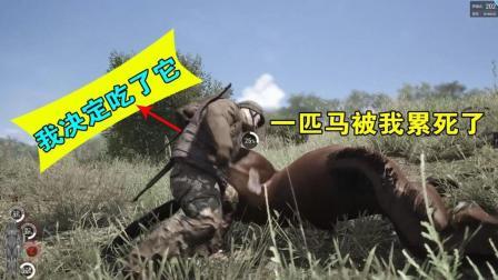 人渣SCUM: 一匹马被我累死了! 肚子饿了两天, 今晚我要饱餐一顿