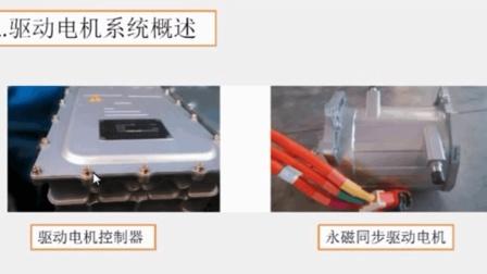 【汽修宝典】07 新能源汽车驱动电机系统介绍