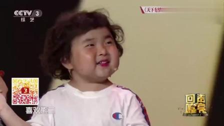 主持人: 那个女嘉宾叫什么名字? 萌娃李欣蕊回答也是没谁了