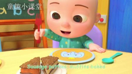 宝宝识英语-早餐歌