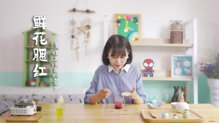 【滴蛙20181018期】一起动手DIY高颜值鲜花腮红吧!