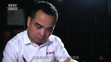 小耳朵(广东)电子科技股份有限公司 央视CCTV发现品牌栏目宣传片