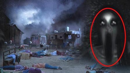 老烟斗鬼故事 2018:679位村民一夜间全部消失, 揭秘恐怖的死亡灭绝镇之谜!
