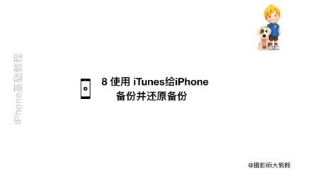 8 使用 iTunes给iPhone备份并还原备份 iPhone iPad基础课程
