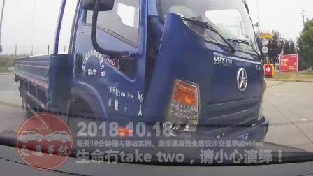 交通事故合集20181018: 每天10分钟车祸实例, 助你提高安全意识