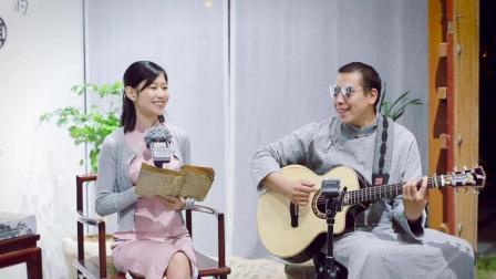 郝浩涵和李盈盈穿越时空再度合作: 浪人琵琶