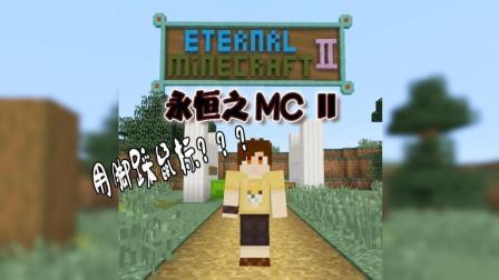 【炎黄蜀黍】永恒之MCII EP1 听说有些人用脚踩鼠标 我的世界