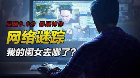 《网络谜踪》剧情解析: 一部用Windows Xp拍出的悬疑电影, 居然豆瓣9分?