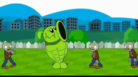 植物大战小僵: 满身肌肉强大的豌豆射手暴揍小僵