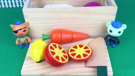 海底小纵队巴克队长呱唧玩水果蔬菜切切看