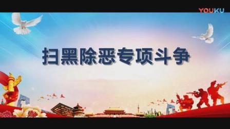 2018垫江扫黑除恶宣传片