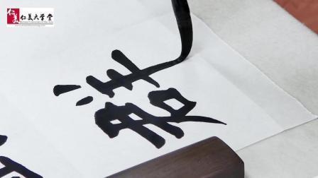 """【每日一字 】欧体楷书写法""""群""""字名师写作技巧讲解高清视频"""
