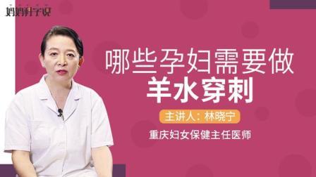 产检后医生建议做羊水穿刺, 是所有孕妇都需要做吗?