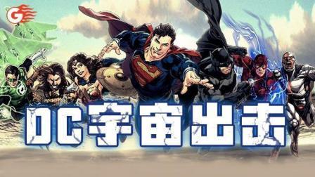 《虾聊》DC宇宙出击 第十四期