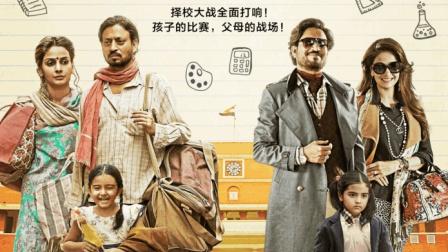 印度电影良心之作, 什么才是真正的起跑线?