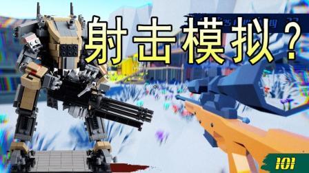 【逍遥小枫】这游戏中甩狙才是真爱! | 机甲射击模拟